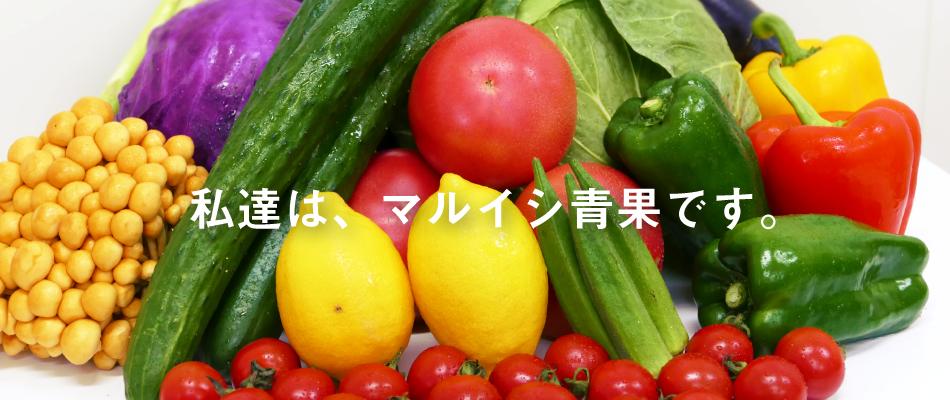 マルイシ青果 熊本 田崎 青果市場 スライドショー5