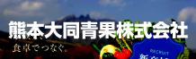 マルイシ青果 熊本 熊本大同青果株式会社