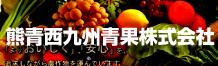 マルイシ青果 熊本 熊青西九州青果株式会社