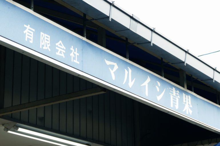 マルイシ青果 熊本 看板