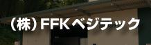 マルイシ青果 熊本 FFKベジテック